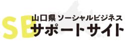 山口県ソーシャルビジネスサポートサイト