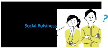 ソーシャルビジネスって何?